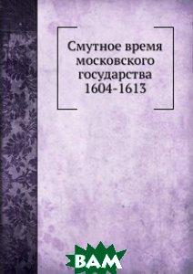 Смутное время московского государства 1604-1613