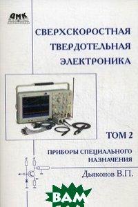 Сверхскоростная твердотельная электроника. В 2-х томах. Том 2: Приборы специального назначения