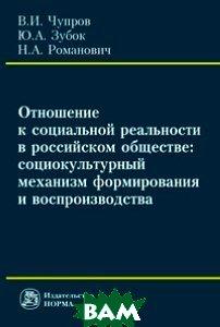Отношение к социальной реальности в российском обществе: социокультурный механизм формирования и воспроизводства: Монография