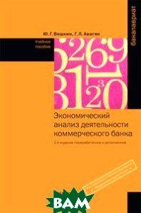 Экономический анализ деятельности коммерческого банка: Учебное пособие