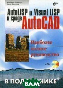 AutoLISP и Visual LISP в среде AutoCAD (+ CD-ROM)  Николай Полещук, Петр Лоскутов купить