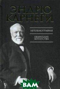 Автобиография. Евангелие богатства
