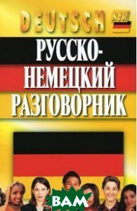 Русско-немецкий разговорник  Ольга Орлова, Фридрих Кернер купить