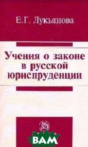 Учение о законе в русской юриспруденции: Монография