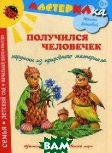 Получился человечек. Игрушки из природного материал. Учебно-методическое издание для совместной досуговой деятельности детей и взрослых