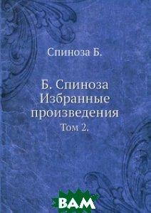 Б. Спиноза Избранные произведения