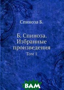 Б. Спиноза. Избранные произведения