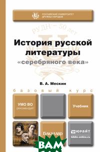 История русской литературы `серебряного века`. Учебник для бакалавров