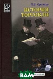 История торговли.   Орленко Л.В. купить