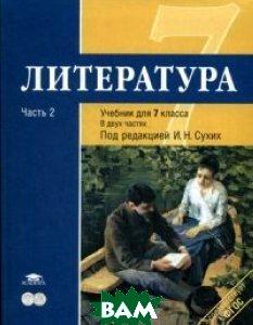 Литература. 7 кл. В 2 ч. Ч. 2.: Учебник. 3-е изд. Под ред. Сухих И. Н.