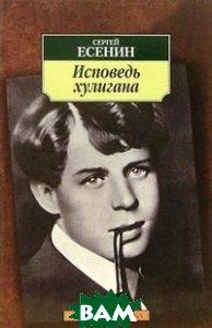 Исповедь хулигана  Сергей Есенин купить