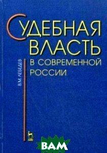 Судебная власть в современной России: проблемы становления и развития   В. М. Лебедев купить