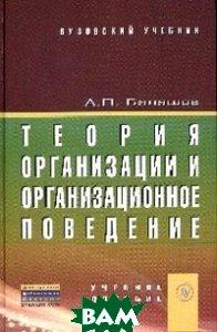 Теория организации и организационное поведение: Учебное пособие. Гриф МО РФ
