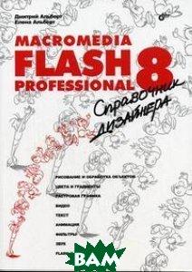 Macromedia Flash Professional 8. Справочник дизайнера  Дмитрий Альберт, Елена Альберт купить