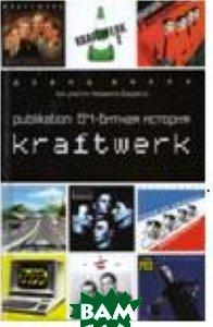 Publikation: 64-битная история группы Kraftwerk