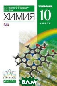 химии по 10 гдз по класса химии для профильного