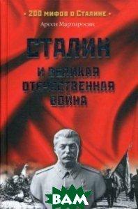 Сталин и Великая Отечественная война.  Мартиросян А.Б. купить
