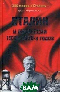 Сталин и репрессии 1920-1930 гг..  Мартиросян А. Б.  купить
