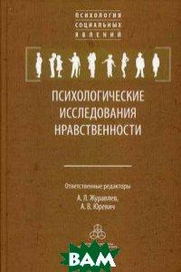 Психологические исследования нравственности