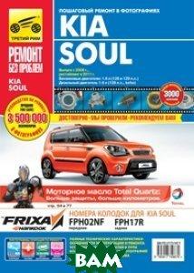 Kia Soul с 2008 года бензиновый двигатель 1. 6 л (126 л. с.; 129 л. с.), дизельный двигатель 1. 6 л (128 л. с.), руководство по ремонту