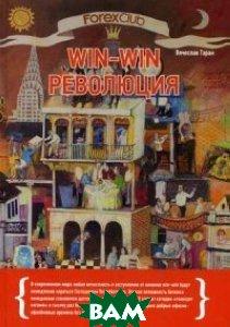 Forex Club. Win-win революция