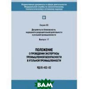 Положение о проведении экспертизы промышленной безопасности в угольной промышленности РД 05-432-02