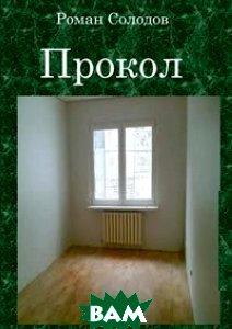 ПРОКОЛ (изд. 2013 г. )