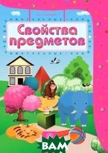 Свойства предметов. Сборник развивающих заданий для детей 4-5 лет