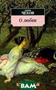 О любви. Серия: Азбука-классика (pocket-book)  Чехов А. П. купить