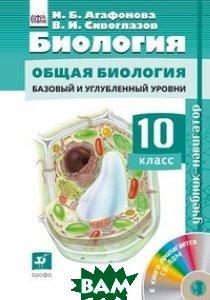 Биология. Общая биология. 10 класс. Учебник-навигатор. Базовый и углублённый уровни. ФГОС (+ CD-ROM)