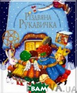 Різдвяна рукавичка  Іван Малкович купить