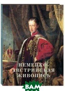 Немецко-австрийская живопись. XVIII XIX