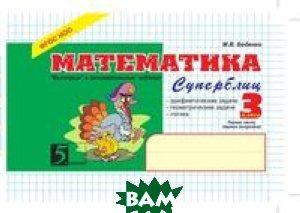 Математика Суперблиц. 3 класс. 1-е полугодие