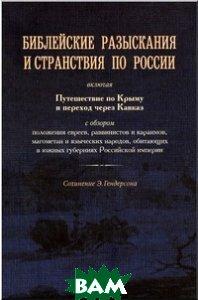 Библейские разыскания и странствия по России