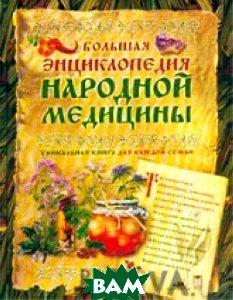 Большая энциклопедия народной медицины   купить