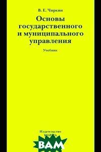 Основы государственного и муниципального управления: Учебник. Гриф МО РФ