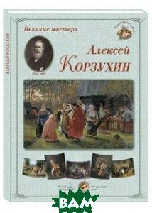 Великие мастера. Алексей Корзухин