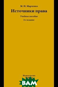 Источники права: Учебное пособие. Гриф МО РФ