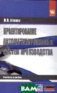 Проектирование автоматизированных систем производства: Учебное пособие. Гриф МО РФ