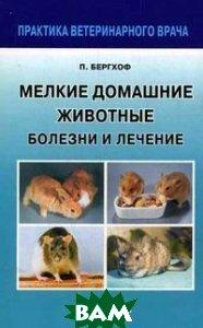 Мелкие домашние животные. Болезни и лечение  Бергхоф П.К. купить