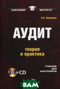 Аудит. Теория и практика. Учебник для бакалавров (+ CD-ROM)