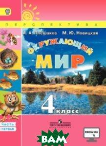 Окружающий мир. 4 класс. Учебник. ФГОС (+ CD-ROM; количество томов: 2)