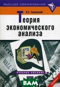 Теория экономического анализа  Басовский Л.Е. купить