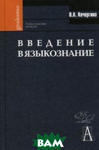 Введение в языкознание. Учебное пособие для вузов 2-е издание  Кочергина В.А.  купить
