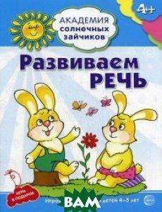 Развиваем речь. 4-5 лет  Кирилл Четвертаков купить