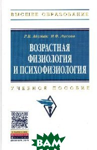 Возрастная физиология и психофизиология: Учебное пособие