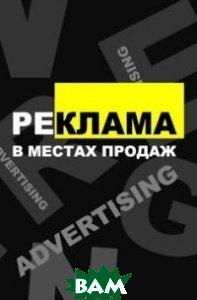 Реклама в местах продаж: Учебное пособие