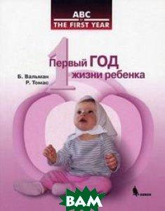 Первый год жизни ребенка  Вальман Б, Томас Р. купить