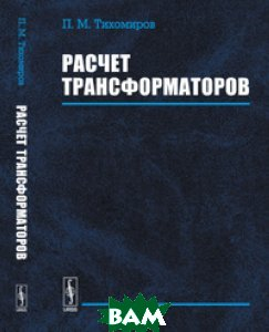 Расчет трансформаторов  Тихомиров П.М. купить