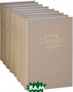 Стефан Цвейг. Собрание сочинений в 8 томах (количество томов: 8)